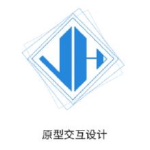 威客服务:[123126] 原型交互设计