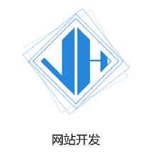 威客服务:[122930] 网站开发