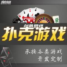 威客服务:[123200] 本溪马队 地方纸牌游戏开发定制 棋牌游戏开发 扑克游戏开发