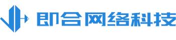 即合网络科技(福州)有限公司
