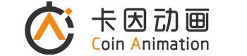 上海卡因动画设计工作室|Coin Animation