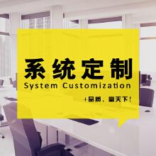 威客服务:[123302] 定制 订制 开发 设计 软件 程序 ERP OA CRM WMS 商城 系统
