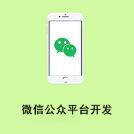 威客服务:[121391] 微信公众平台开发