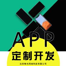 威客服务:[123247] 手机APP开发原生定制H5封装安卓IOS制作