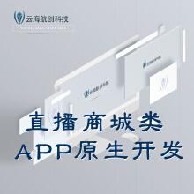 威客服务:[123358] 聊天APP+商城系统开发社交APP交友APP即时通讯APP软件开发