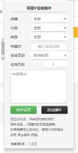 威客服务:[123421] chrome插件、数据采集、提取、自动化、淘宝客