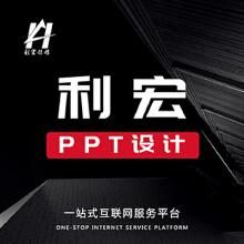 PPT设计定制策划制作美化润色企业公司代做商业幻灯片公司宣传册