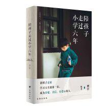 台海出版社《陪孩子走过小学六年》一稿