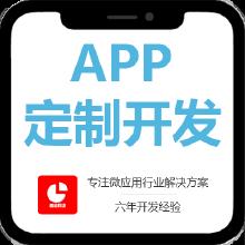 威客服务:[123682] APP开发|APP定制开发|电商APP定制开发|安卓IOS