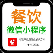 威客服务:[123688] 餐饮小程序开发|电商微信小程序|小程序定制开发|商城小程序