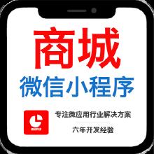 威客服务:[123680] 微信小程序开发|电商微信小程序|小程序定制开发|商城小程序