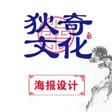 威客服务:[123704] 海报/易拉宝设计