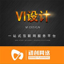 威客服务:[122962] 企业形象视觉VI设计全套品牌全案加盟手册VIS视觉系统PPT包装设计画册视觉设计LOGO卡片宣传品海报简介故事