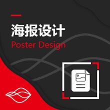 威客服务:[116142] 海报设计
