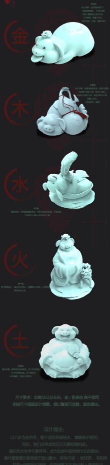 五行生肖猪风水摆件纪念品设计
