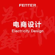 威客服务:[97306] 电商设计/淘宝天猫/微商海报