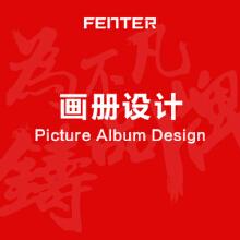 威客服务:[97304] 画册设计/企业宣传手册/品牌画册/产品手册