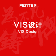 VIS设计/企业视觉识别系统/VIS整体视觉规划