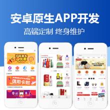 威客服务:[123957] APP定制开发综合商城app生鲜配送app移动应用开发android应用开发