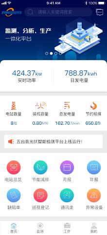 光伏App UI设计