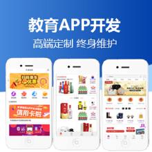 威客服务:[123975] 教育APP定制开发综合商城app生鲜配送app移动应用开发