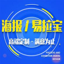 威客服务:[123946] 广告设计易拉宝设计/海报设计/宣传海报/易拉宝/海报宣传设计