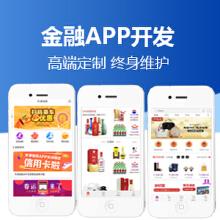 威客服务:[123971] 金融APP定制开发综合商城app生鲜配送app移动应用开发IOS应用