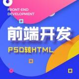 网站建设-前端开发_网页切图_H5响应式网站_div+cs