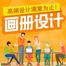 威客服务:[2202] 宣传画册设计/教育医疗互联网科技/企业公司品牌/产品招商手册