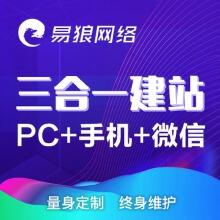 威客服务:[27155] 【PC+手机+微信】网站建设 企业网站 网站制作 网站开发