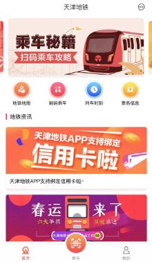 天津地铁APP开发