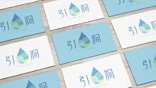 《引涧》矿泉水标志设计