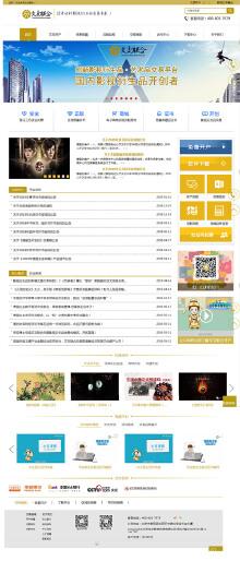 文交联合(官方网站)