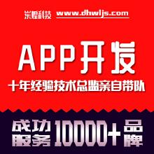 威客服务:[124061] 手机APP定制开发丨原生APP开发丨APP开发丨安卓丨混合式APP开发