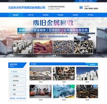 北京东方和平物资回收有限公司(官方网站)