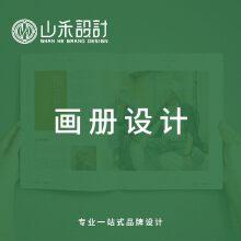 威客服务:[124159] 企业画册设计 宣传册设计 书籍设计 排版设计