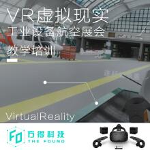 威客服务:[124169] VR虚拟航空展示,VR虚拟现实开发,unity3D开发