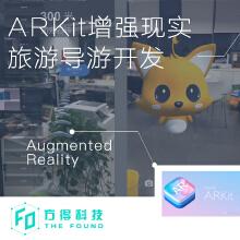 AR增强现实开发,ARKit技术开发