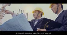 凤天建筑劳务有限公司宣传片