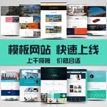 威客服务:[75585] 模板网站 企业模板网站 快速上线(送域名+主机)