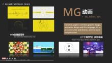 MG动画案例