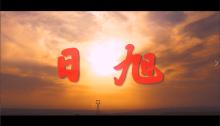 甘肃宁县政法微电影《旭日》