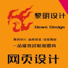 品牌网站网页设计
