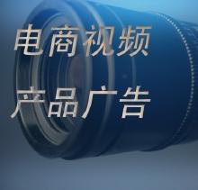 威客服务:[124304] 电商短视频拍摄