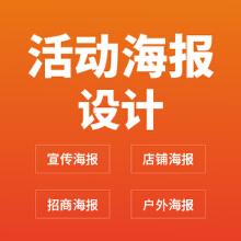 威客服务:[124681] 活动宣传海报设计、服装餐饮娱乐食品房地产金融珠宝医疗农业化妆品