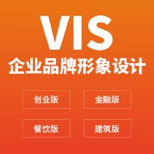 威客服务:[124680] vi设计 vis设计 企业品牌形象设计