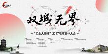 第二届宁波电商武林大会视觉包装设计