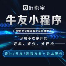 威客服务:[124730] 【分销系统】电商全套解决方案