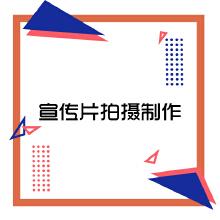 威客服务:[124922] 【芒谷文化传媒】宣传片拍摄及制作