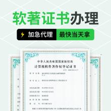 计算机软件著作权加急代理申请登记编写 实用型专利软著证书办理